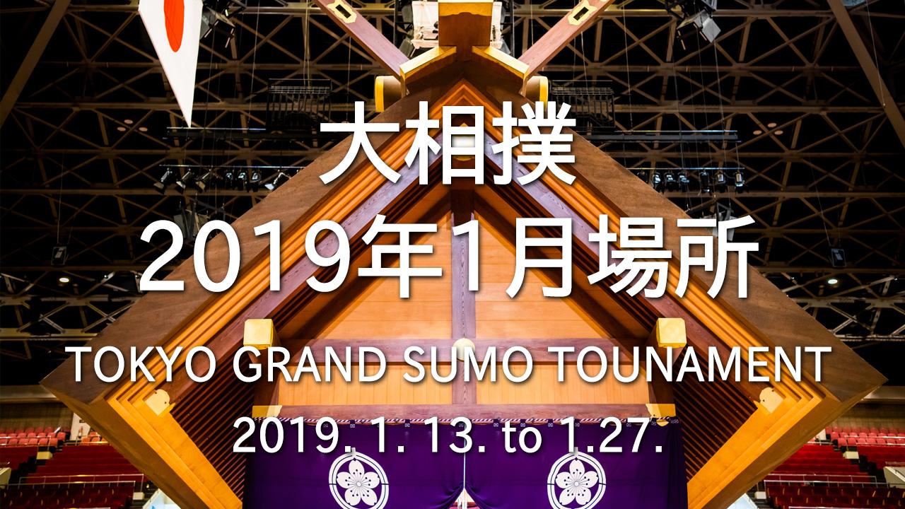 平成31年大相撲1月場所